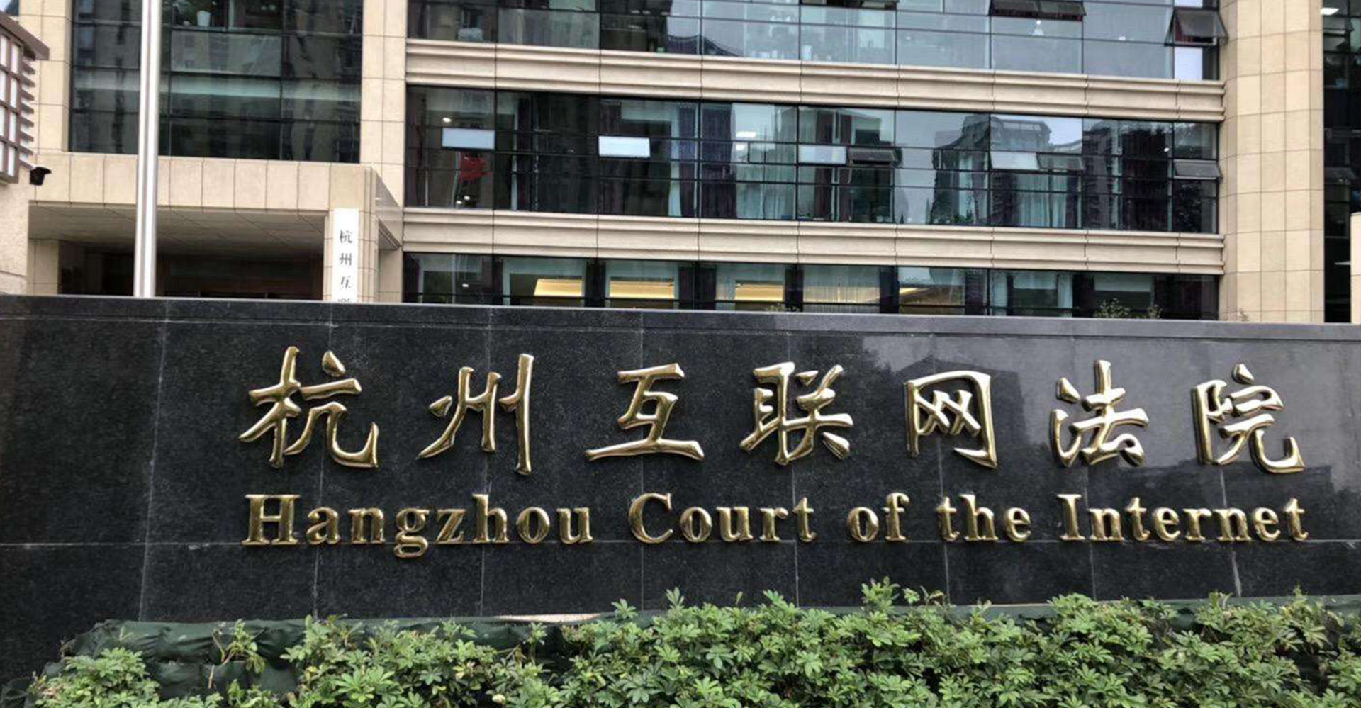 Bitcoin Is 'Virtual Property' Says Second China Court